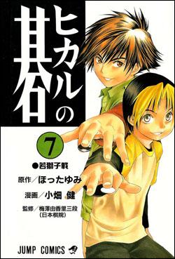 Hikaru no Go #7